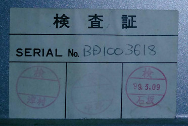IIDX machine serial number sticker. MFG date 1999-03-09.